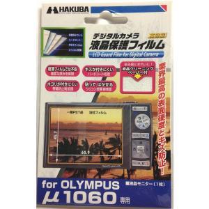 ハクバ HAKUBA 液晶保護フィルム オリンパスμ1060専用 DGF-O1060