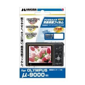 ハクバ HAKUBA OLYMPUS μ-9000専用液晶保護フィルム DGF-O9000