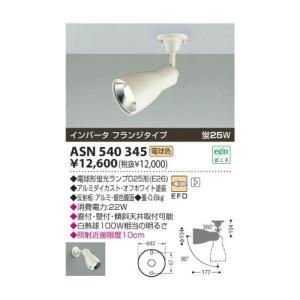コイズミ KOIZUMI スポットフランジ ASN 540 345|3enakans