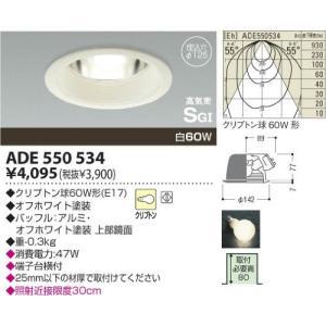 コイズミ KOIZUMI ダウンライト照明器具 高気密SGI形 ADE550534|3enakans