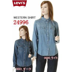 Levi's リーバイス 24996-0000-0001 Ladies レディース WESTERN SHIRT ウエスタン シャツ  デニム アウター インナー ライト ダーク ★;|3love