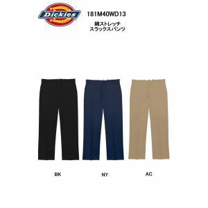 Dickies ディッキーズ 181M40WD13 綿ストレッチスラックスパンツ アーミーチノ ネイビー ブラック スラックスパンツ ワークパンツ パンツ|3love
