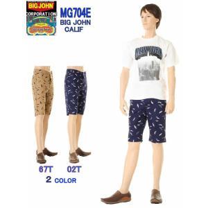 BIGJOHN CALIF(MG704E-02T:ビッグジョン  シーガル ネイビー MG704E-67T:シーガル ケルプ) コットン ショーツ ハーフパンツ ショートパンツ|3love