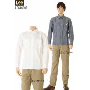 Lee リー LCS46003 シャンブレー長袖シャツ LONG SLEEVE CHAMBRAY WORK SHIRT BLUE LEE ロングスリーブ シャンブレー ワークシャツ 長袖 青 ブルー 3love