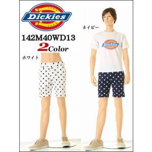こちらの商品は裾上げに対応しておりません。   Dickies LOT.142M40WD13 2カラ...