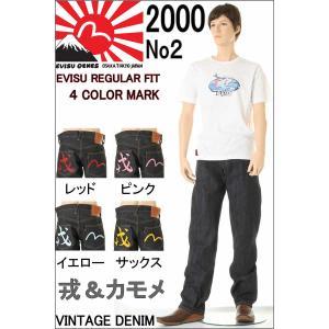 エヴィスジーンズ 28〜36in 漢字 戎&カモメ No2 2000 レギュラーストレート ヴィンテージデニム EVISU JEANS REGULAR FIT|3love