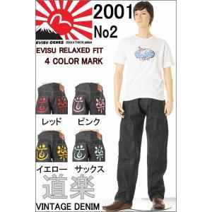 EVISU JEANS 道楽 38〜42in エヴィスジーンズ No2 2001 フロント ボタンフライ リラックス ストレート(道楽・トレードマーク)新品 3love