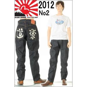 エヴィスジーンズ No2 2012 道楽 テーパードフィットストレート ヴィンテージデニム EVISU JEANS No2 2012 TAPERED FIT 3love