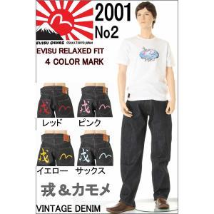 エヴィスジーンズ 38〜42in 戎&カモメ No2 2001 リラックスストレート ヴィンテージデニム EVISU JEANS REGULAR FIT|3love