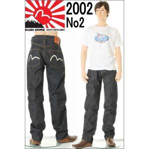 エヴィスジーンズ No2 2002 カモメ リラックスフィットストレート ヴィンテージデニム EVISU JEANS No2 2002 RELAXED FIT|3love