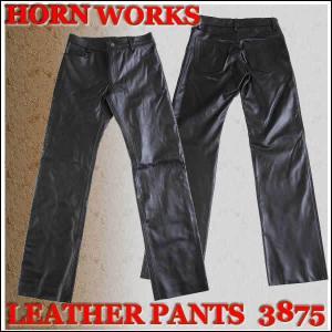 HORN WORKS 高品質天然牛革(COW)カウハイド ホーンワークス 革 パンツ レザーパンツ LEATHER PANTS ストレート 3875(ブラック)(COW LEATHER)BLACK|3love