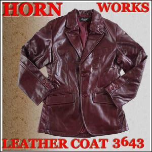 HORN WORKS 革ジャン ホーンワークス LEATHER COAT レザー ジャケット・コート  LOT 3643(バーガンディ)ジャンパー・ブルゾン・コート|3love