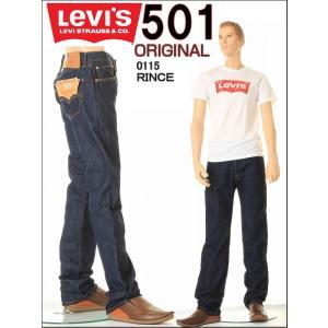 Levi's usa00501-0115(リーバイス501 リンス ワンウォッシュ) オリジナル ボタンフライ レギュラーストレート レングス股下86cm リーバイス501 新品|3love