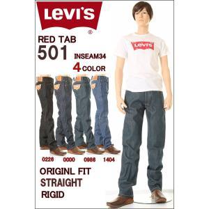 Levi's usa00501-0000-0226-1404-0986 オリジナル ストレート ボタンフライ 4カラー インディゴ ブラック ダーク ミッドリーバイス501 リジット 新品|3love