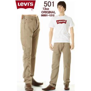 Levi's ORIGINAL FIT リーバイス 501 Levis 00501-1212 TIMBERWOLF ティンバーウルフ オリジナル ストレート ボタンフライ|3love