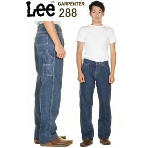 Lee 288 PAINTER Lee288-7910 (オリジナル ストーン) リーライダース カーペインター Lee ペインターパンツ リー288 3love
