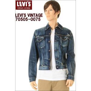 LEVI'S VINTAGE リーバイス 70505-0075 4TH タイプトラッカージャケット 後継型3rd(ビンテージウォッシュ)|3love