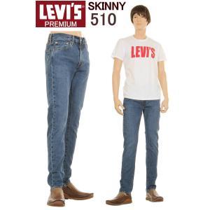 リーバイス510 オリジナル スキニー スリムフィット Levi's 05510-0249-0243 ダーク・リンス 新品 裾上げ無料ジーンズ デニム|3love