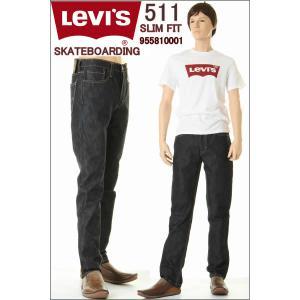 リーバイス 511 95581-0001 スケートボーディングコレクション アメリカ限定モデル スリムフィット 生デニム ロウデニム リジッド インディゴブルー|3love