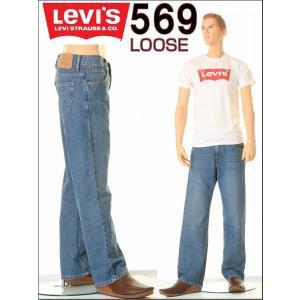 Levi's00569-0601 ジップフライ ルーズストレート デニムパンツ  (JAGGER BLUE) スリーラブ セール品|3love