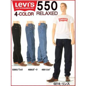 Levi's JEANS 00550-4COLOR リーバイス550 リラックスフィットストレートデニムジーンズ リンス ミッド ダーク ブラック|3love