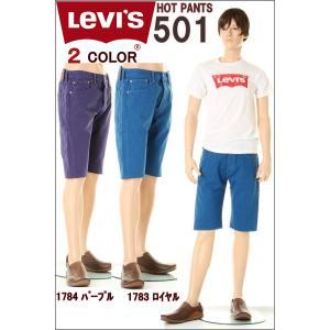 LEVIS CUSTOM HALF PANTS501 SHORTS 501 リーバイス ハーフパンツ ショーツ 00501-1783-1784(ロイヤル パープル)|3love