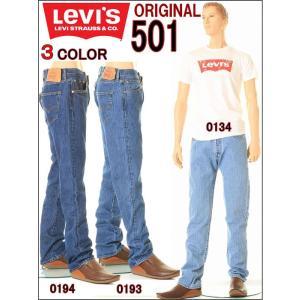 Levi's USA限定モデル00501-0134-0193-0194(リーバイス 501 USAストーン ウォッシュ) オリジナル レギュラーストレート リーバイス 501 新品|3love