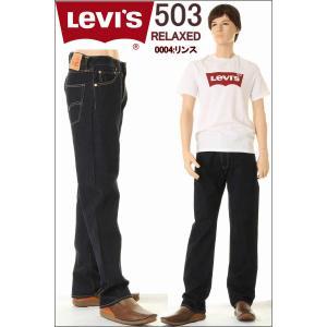 新品番 リーバイス503 21522 ジーンズ LEVI'S LOOSE FIT STRAIGHT JEANS ルーズ フィット ストレート ジッパー|3love