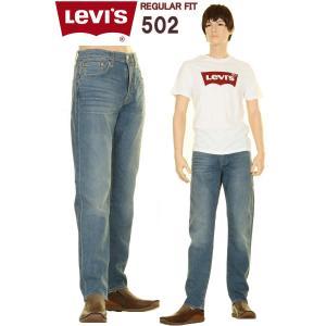 リーバイス502 レギュラーストレート Levi's 00502-0222-0224-0254-0391-0390 ダーク・ライト・リンス新品裾上げ可|3love