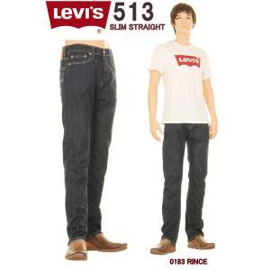 リーバイス 513 95583-0001 スケートボーディングコレクション アメリカ限定モデル スリムストレート 生デニム ロウデニム リジッド インディゴブルー|3love
