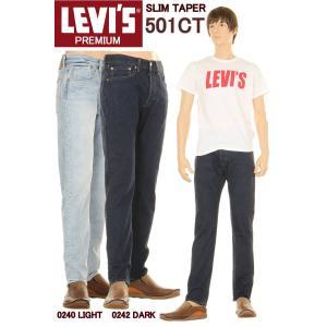 リーバイス 501 CT 18173-0004 ダルストーン コーン デニム Levi's 501CT ORIGINAL DALSTON DENIM|3love