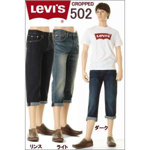 LEVIS CUSTOM CROPPED PANTS リーバイス502 ダークライトリンス カスタム クロップドパンツ ハーフ パンツ ショートパンツ リーバイス00502|3love