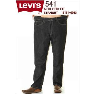 リーバイス 541 アスレチックフィット ストレート ジーンズ LEVI'S IRREGULAR 18181-0033 ATHLETIC FIT JEANS プレミアムリンス 股下長い有|3love