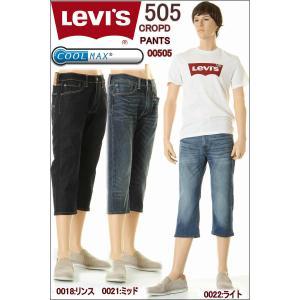 LEVI'S COOLMAX 505 CROPPED PANTS リーバイス クロップドパンツ カスタム 28229-0021-0022-0018 サブリナパンツ デニム クールマックス 3love