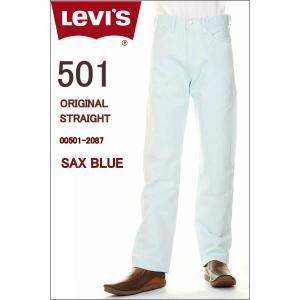 Levi's 501 ORIGINAL FIT リーバイス 501 Levis 00501-2087 SAX BLUE RIGID オリジナル ストレート ボタンフライ|3love