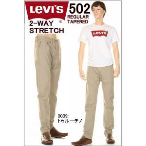 Levi's リーバイス 502 2-WAY COMFORT STRETCH 502-0009 レギュラーテーパード REGULAR TAPERED リーバイス502 ジーンズ メンズ 3love