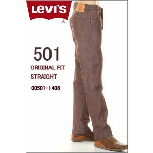 Levi's 501XX XXX9 DENIM RIGID 00501-1406 コーヒーブラウン リーバイス501 オリジナル ストレート ジーンズ|3love