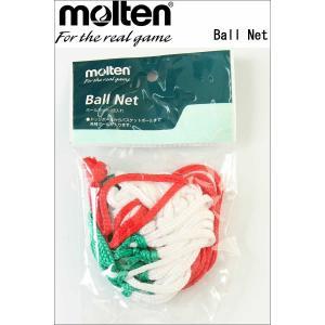 molten モルテン Ball Net BNDIT ボールネット入れ 1個用 モルテン ボールネット サッカーアクセサリー ボールバック 白/赤/緑|3love