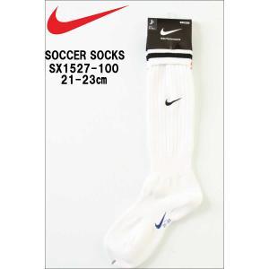 NIKE ナイキ SX1527 100 ジュニア ストッキング Nike Performance 21cm〜23cm ホワイト サッカー ソックス|3love