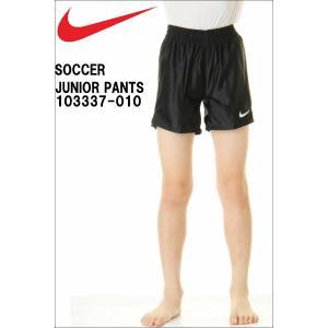 NIKE ナイキ 103337 010 130cm ジュニア ゲームパンツ ブラック ジュニア用パンツ サッカーゲームパンツ トレーニング Jr 子供|3love