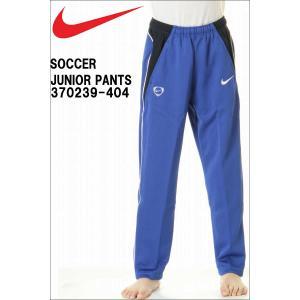NIKE ナイキ 370239 404 140cm ジュニア ロングパンツ ブルー ジュニア用パンツ サッカー トレーニング用ロングパンツ Jr 子供|3love