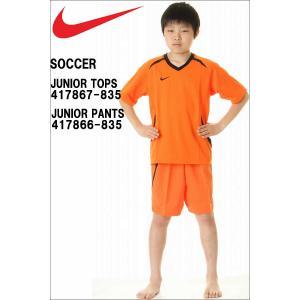 NIKE ナイキ 417867 417866 835 ジュニア Vネックゲームシャツ ゲームパンツ 上下セット オレンジ ジュニア Jr 子供 キッズ|3love