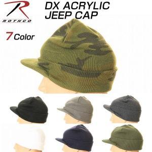 ROTHCO DELUX ACRYLIC JEEP CAP ロスコ ヴィンテージ ミリタリー ジープキャップUSAアメリカ米軍ニットキャップ 帽子新品|3love