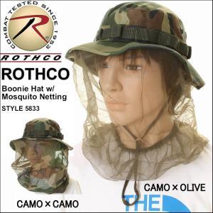 ROTHCO BOONIE HAT ロスコ ブーニーハット モスキートネット 蚊帳付き 5833 ウッドランドカモ ネット 蚊よけ アウトドアハット ミリタリー 帽子 グリーン|3love