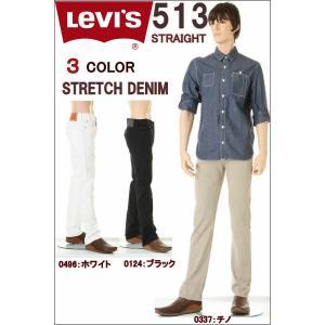 肌触り抜群ストレッチデニム リーバイス513 チノ ホワイト ブラック Levi's 08513-0337-0124-0496 スリムストレート ジーンズ|3love