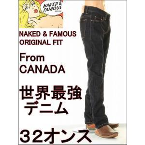 世界最強ジーンズ2キロ超え!世界最強デニム!極厚デニム ネイキッドアンドフェイマス Naked & Famous Denim 32oz|3love