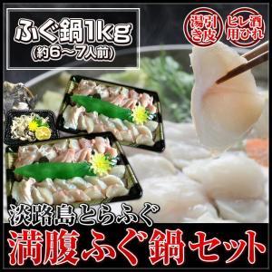 淡路島産 とらふぐ満腹ふぐ鍋1キロ (約6〜7...の関連商品4