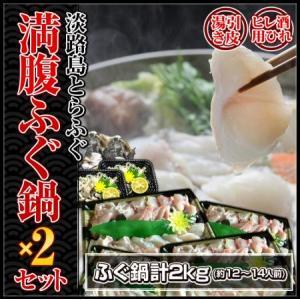 淡路島産 とらふぐ満腹×2セットふぐ鍋2キロ (約12〜14人前) 若男水産 3nen-torafugu