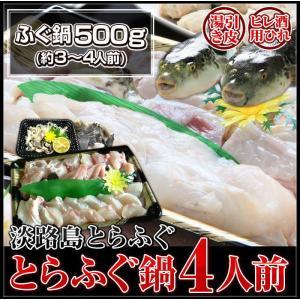 淡路島 とらふぐ鍋3〜4人前 てっぴ・ひれ付 若男水産の商品画像