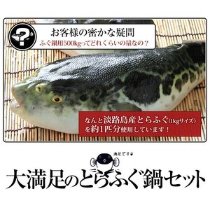 淡路島 とらふぐ鍋3〜4人前 てっぴ・ひれ付 ...の詳細画像3